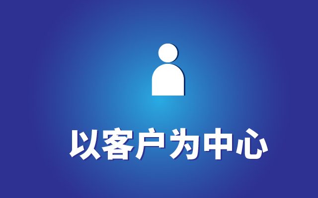 以客户为中心-01.jpg